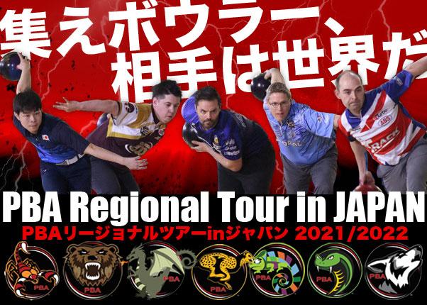 PBAリージョナルツアーinジャパン 2021/2022