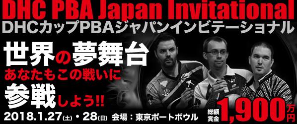 PBAジャパンインビテーショナル