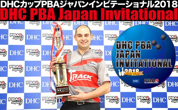 DHCカップジャパンインビテーショナル2018