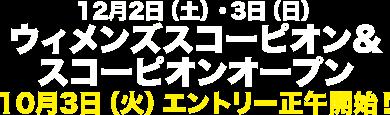 12月2日(土)3日(日)ウィメンズスコーピオン&スコーピオンオープン10月3日(火)エントリー正午開始!