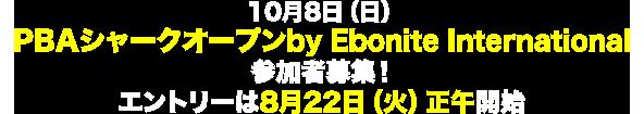10月8日(日)PBAシャークーオープンby Ebonite International参加者募集!エントリーは8月22日(火)正午開始
