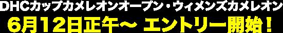 DHCカップカメレオンオープン、ウィメンズカメレオン 6月12日正午~ エントリー開始!
