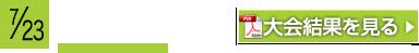 DHCカップ PBAカメレオンオープン大会結果PDF