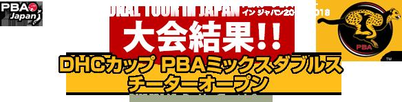 DHCカップ PBAミックスダブルス・チーターオープン大会結果