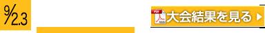 DHCカップ PBAミックスダブルス・チーターオープン大会結果PDF