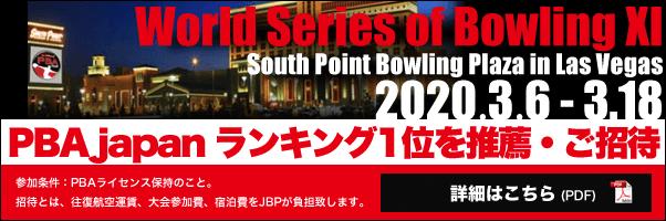 PBAjapan ランキング1位を推薦・ご招待 大会名 World Series of Bowling XI 期間 2020年3月6~18日 会場 米国ラスベガス サウスポイントボウリングプラザ