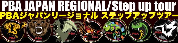 PBAジャパンリージョナル ステップアップツアー2019